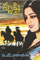 Srushti Novel by P. S. Narayana
