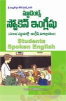 Students Spoken English by V. G. Bhavani