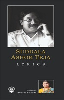 Suddala Ashok Teja Lyrics by Suddala Ashok Teja and Swatee Sripada