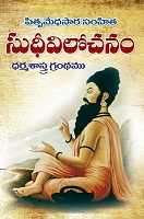 Sudheevilochanam by Mohan Publications