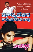 SuperStar by Suryadevara Rammohana Rao