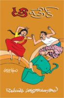 Tea Break Kathalu by Dr. Mantena Suryanarayana Raju