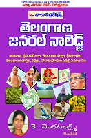 Telangana General Knowledge by K.Venkata Lakshmi