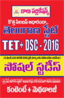 Telangana State Social Studies TET DSC 2016 by Academic Team of Balu Publications