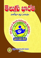 Telugu Bharathi by Multiple Authors