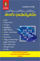 Telugu Bhashamrutamu by Muttareddy Vengalareddy