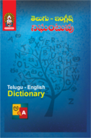 Telugu English Nighantuvu S R Book Links by Dr. Kappagantu Ramakrishna