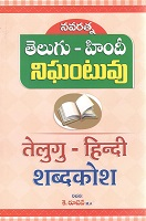 Telugu Hindi Dictionary by Kinnera Ruben