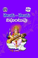 Telugu Telugu Nighantuvu Victory Publishers by Victory Academic Unit