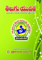 Telugu Yuvata by Multiple Authors