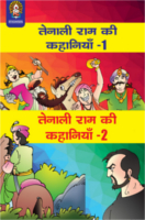 Tenali Rama Ki Kahaniya 1 And 2 by B. Venkateswarlu