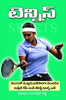 Tennis by Nadamala Gangadhara Reddy