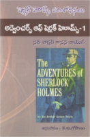 The Adventures Of Sherlock Holmes 1 by Sir Arthur Conan Doyle