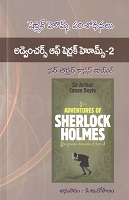 The Adventures of Sherlock Holmes 2 by Sir Arthur Conan Doyle