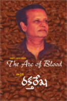 The Arc Of Blood Rakta Rekha by Gunturu Seshendra Sharma