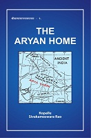 The Aryan Home by Kopalle Siva Kameswara Rao