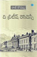 The British Residency by Raju Kommu