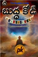 The Buddha Code by Pavan Kumar Ghantasala