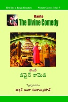 The Divine Comedy by Dr. Lanka Siva Rama Prasad