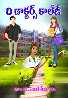 The Doctors College by Dr.G.Suresh babu