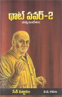 Thought Power 2 Seth Vignanam by V V Ramana