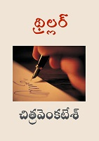 Thriller Novel by Chitra Venkatesh