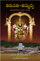 Tirupati Timmappa Disabled by S.K. Ramachandra Rao
