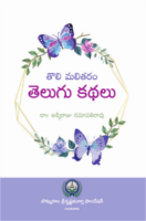 Toli Mali Taram Telugu Kathalu by Multiple Authors