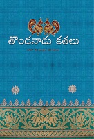 Tondanadu Kathalu by Multiple Authors