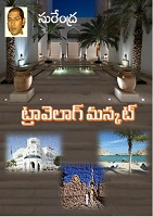 Travelogue Muscat by Surendra Seelam