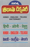 Tribasha Dictionary by Dr. M. Rangaiah and Dr.N.V.S. Prasad