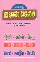 Tribhasha Dictionary Hindi English Telugu Hard Bound by Dr. M. Rangaiah and Dr.N.V.S. Prasad