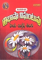 Tribasha Mini Nighantuvu by Dr. B. Lakshmaiah Setty