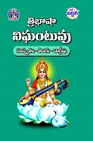 Tribhasha Nighantuvu Sanskrit Telugu English by Avancha Satyanarayana