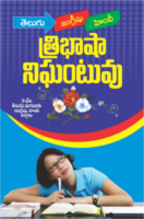 Tribhasha Nighantuvu Telugu English Hindi by Peddi Sambasivarao