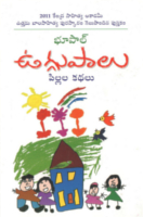Uggupalu by Bhoopal Reddy