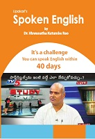 Upakaris Spoken English by Viswanatha Kutumba Rao