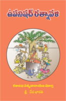 Upanishad Ratnavali Revised