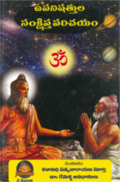 Upanishattula Samkshipta Parichayam Revised