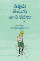 Uttama Telugu Vaana Kathalu by Multiple Authors