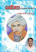 Vaameelu by Bathula Vaamee Apparao