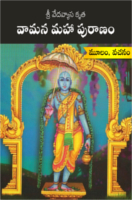 Vamana Maha Puranam by Ramalayam Book House