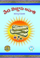 Veda Vignana Lahari by Multiple Authors