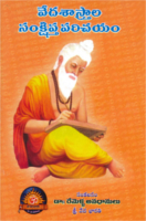 Vedasastrala Samkshipta Parichayam Revised by Dr. Remella Avadhanulu