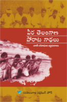 Veeratelangana Porata Gathalu by Multiple Authors