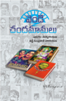 Vendi Chandamamalu by Pulagam Chinnarayana And Vaddi Om Prakash Narayana