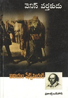 Venis Varthakudu by William Shakespeare