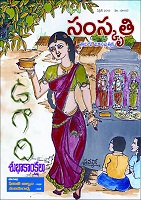 Visakha Samskruthi April 2013 by sirela sanyasi rao