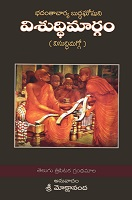 Visuddhimargam by Mokshananda Swami