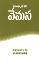 Viswakavi Vemana by Gurram Venkata Reddy and Pochana Rami Reddy